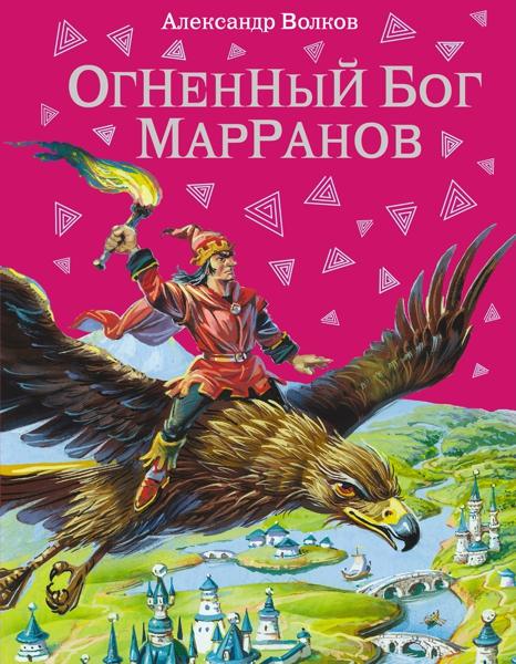 Огненный бог Марранов — Волков Александр