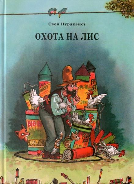 Охота на лис - Нурдквист Свен