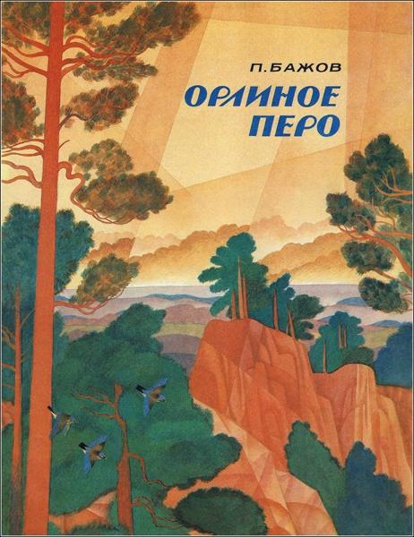Орлиное перо - Бажов Павел