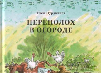 Переполох в огороде - Нурдквист Свен