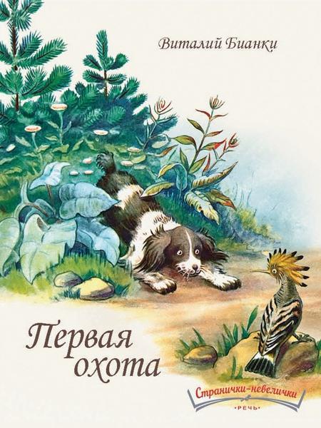 Первая охота — Бианки Виталий