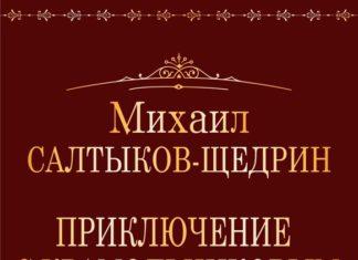 Приключение с Крамольниковым - Салтыков-Щедрин