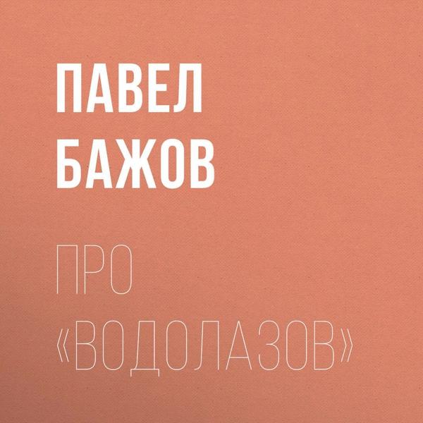 Про водолазов - Бажов Павел