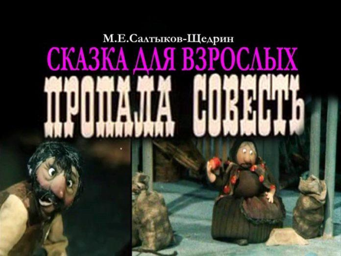 Пропала совесть - Салтыков-Щедрин