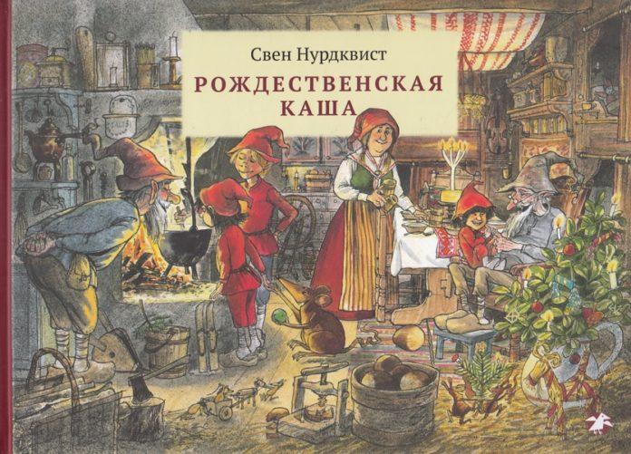 Рождественская каша - Нурдквист Свен