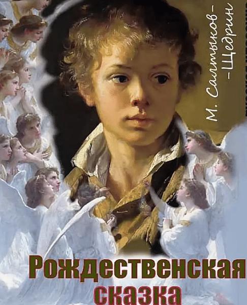 Рождественская сказка - Салтыков-Щедрин