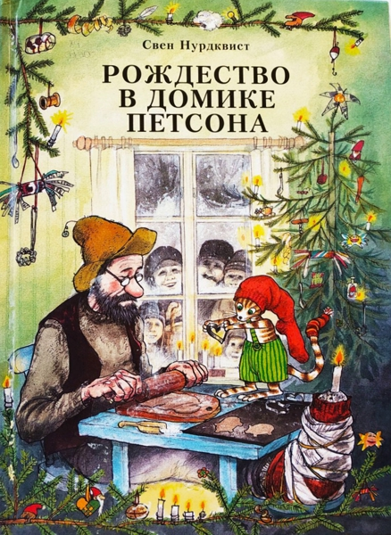 Рождество в домике Петсона - Нурдквист Свен