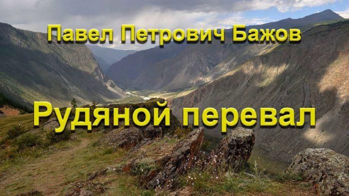 Рудяной перевал - Бажов Павел