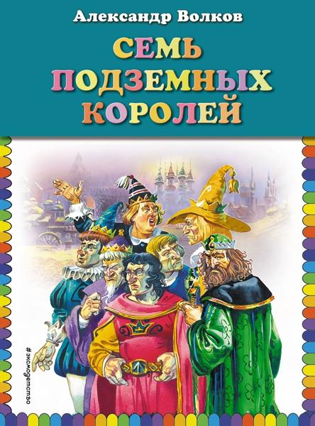 Семь подземных королей — Волков Александр