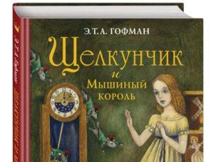 Щелкунчик и Мышиный король - Гофман Эрнст