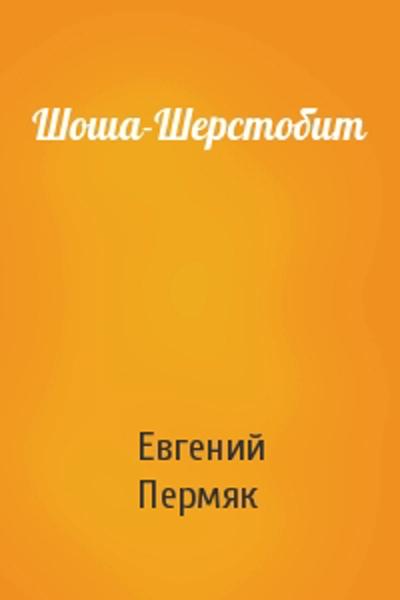 Шоша-шерстобит — Пермяк Евгений