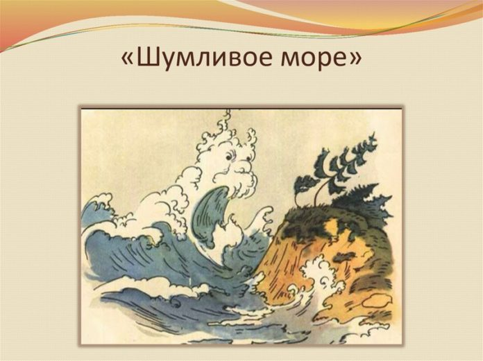 Шумливое море — Пермяк Евгений