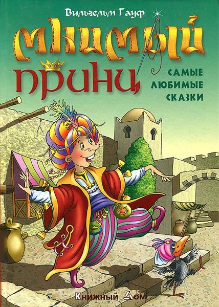 Сказка о мнимом принце — Вильгельм Гауф