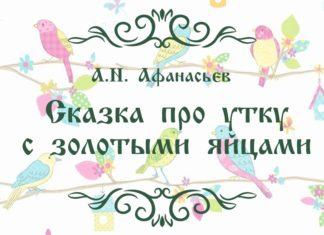 Сказка про утку с золотыми яйцами— Афанасьев Александр