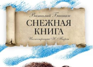 Снежная книга — Бианки Виталий