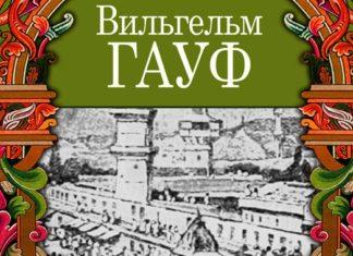 Спасение Фатьмы — Вильгельм Гауф