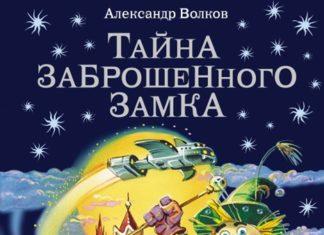 Тайна заброшенного замка — Волков Александр