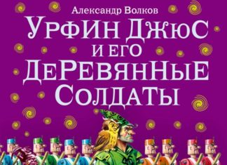Урфин Джюс и его деревянные солдаты — Волков Александр