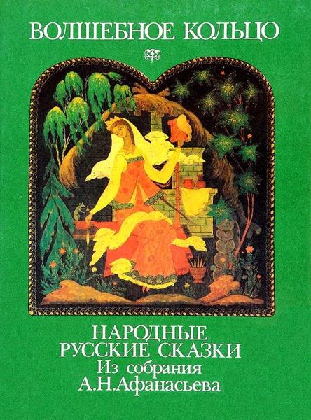 Волшебное кольцо — Афанасьев Александр