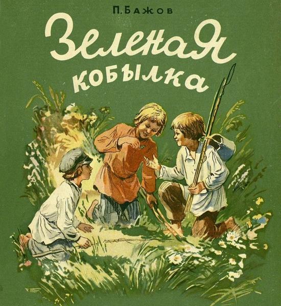 Зелёная кобылка - Бажов Павел