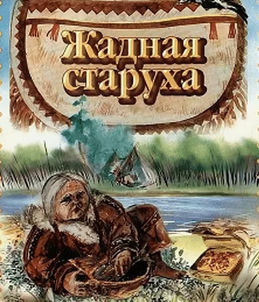 Жадная старуха — Афанасьев Александр