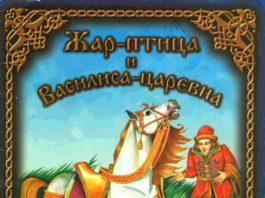 Жар-птица и Василиса-царевна— Афанасьев Александр