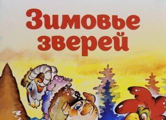Зимовье зверей— Афанасьев Александр