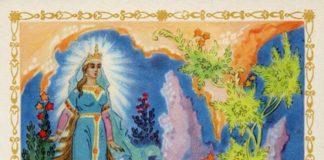 Золотоцветень горы - Бажов Павел
