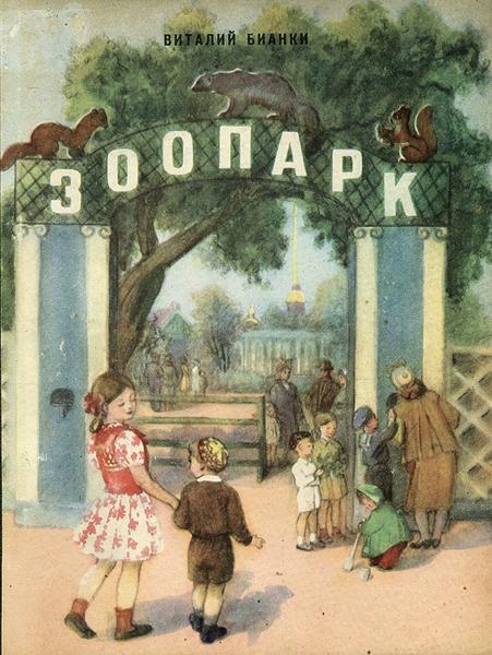 Зоопарк — Бианки Виталий
