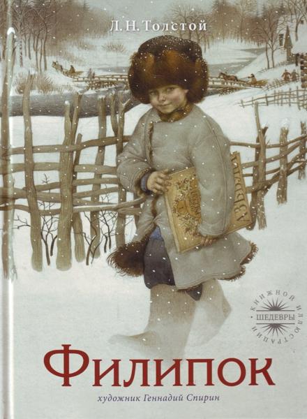 Филипок — Толстой Лев