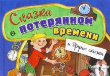 Сказка о потерянном времени - Шварц Евгений