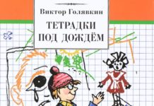 Тетрадки под дождем - Голявкин Виктор