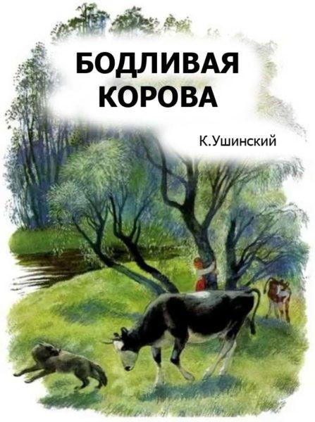 Бодливая корова — Ушинский Константин