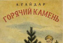 Горячий камень — Гайдар Аркадий