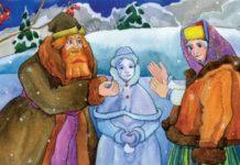 Девочка снегурочка - Даль