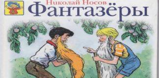 Фантазеры - Носов