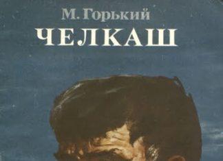 Челкаш - Максим Горький