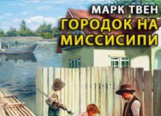 Городок на Миссисипи - Марк Твен