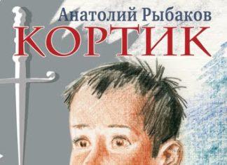 Кортик - Рыбаков