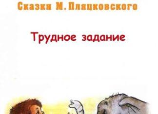 Пляцковский - Трудное задание