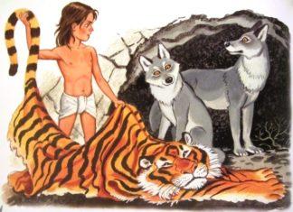 Тигр! Тигр! — Джозеф Редьярд Киплинг